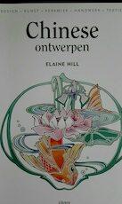 Chinese ontwerpen - Elaine Hill, Ammerins Moss-de Boer (ISBN 9789057647857)
