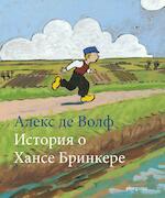 Het verhaal van Hans Brinker Russisch - Alex de Wolf (ISBN 9789021675718)