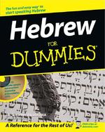Hebrew For Dummies - Jill Suzanne Jacobs (ISBN 9780764554896)