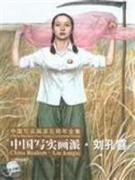 realist school of painting in China: Liu hole hi (Paperback)(Chinese Edition) 中国写实画派五周年全集 - Liu Kongxi, 鄂俊大 (ISBN 9787538628975)