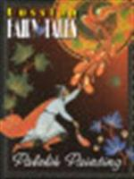 Russian Fairy Tales - Unknown (ISBN 9785819400197)