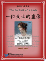 The Portrait of a Lady (一位女士的畫像) - Henry James