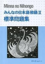 Minna No Nihongo II Hoyun Modaishu Basic Workbook Japanese ed.
