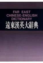Far East Chinese-English Dictionary - Unknown