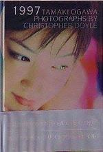 1997 Tamaki Ogawa. Photographs by Christopher Doyle - Christopher Doyle (ISBN 4947599456)