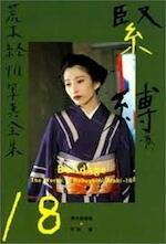 Nobuyoshi Araki - the Works: Bondage (No. 18) (Japanese Edition) - Nobuyoshi Araki (ISBN 9784582664188)