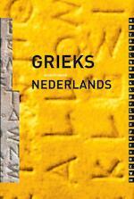Woordenboek Grieks - Nederlands - Charles Hupperts (ISBN 9789087719999)