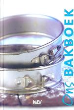 Ons bakboek - Marie-Jose Maasen (ISBN 9789080484474)
