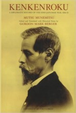 Kenkenroku - Munemitsu Mutsu, Gordon Mark Berger (ISBN 9784130270151)