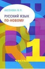 Русский язык по-новому - Майя Павловна Аксенова (ISBN 9785911344658)