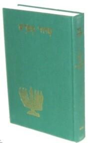 A Prayer Book with Explanatory Notes - Ralph De Koven
