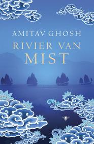Rivier van mist - Amitav Ghosh (ISBN 9789023478843)