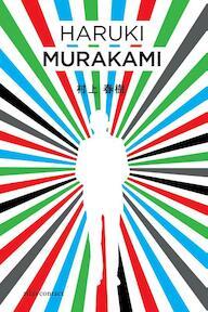De kleurloze Tsukuru Tazaki en zijn pelgrimsjaren - Haruki Murakami (ISBN 9789025442071)