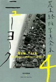 ARAKI PRIVATE DIARY 1999 - Nobuyoshi Araki (ISBN 9784582664041)
