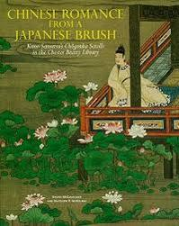 Chinese Romance from a Japanese Brush - Shane Mccausland, Matthew P. Mckelway (ISBN 9781857595970)