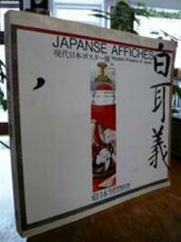 Japanse affiches - Hessenhuis