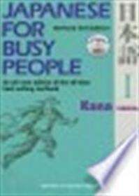 Japanese for busy people - Unknown (ISBN 9784770030092)