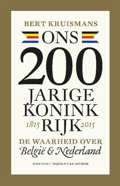 Ons 200-jarig koninkrijk 1815-2015 - Bert Kruismans