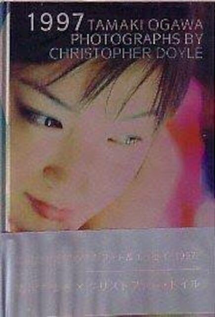 1997 Tamaki Ogawa. Photographs by Christopher Doyle - Christopher Doyle